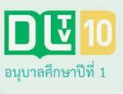DLTV 10 TV Live