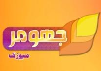 Jhumar TV Live