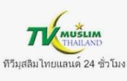 Muslim Thailand TV Live