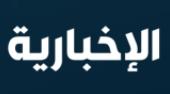 Al Ekhbariya TV Live