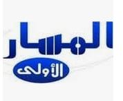 Al-Masar Al-Oula TV Live