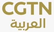 CGTN Arabic TV Live