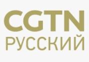 CGTN Russian TV Live