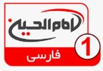 Imam Hussein 1 TV Live