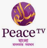 Peace TV UAE Bangla TV Live