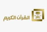 Quran TV Live