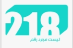 218TV Libya TV Live